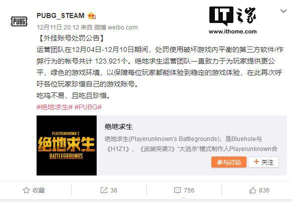 《绝地求生》Steam一周封禁12万外挂账号,又被55开事件刷屏