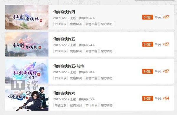 《仙剑奇侠传》WeGame开售:四/五/六合辑打包120,还送手办