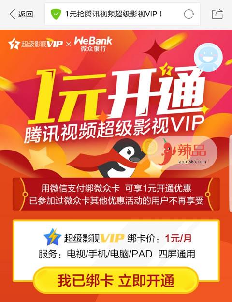12月14日辣品福包:2元开通2个月腾讯视频会员(含1个月超级影视VIP)