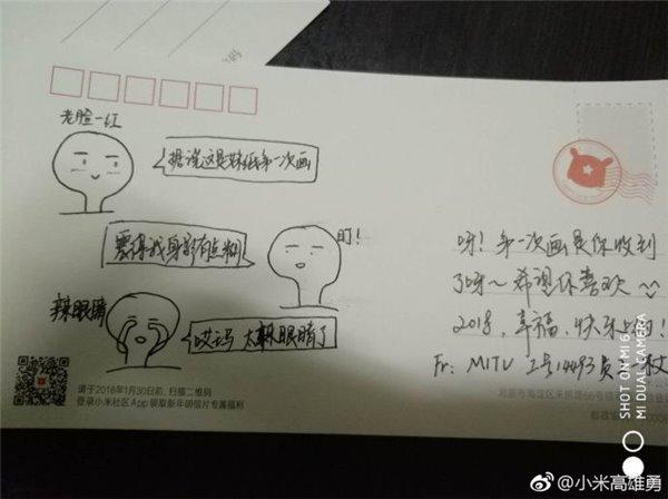 小米员工展示2017米粉贺年明信片:全手写超良心