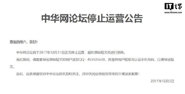 中华网论坛将于12月31日正式停止运营