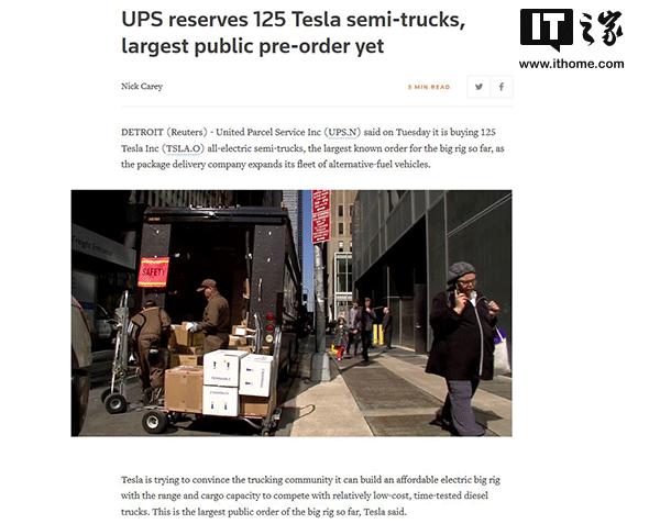 UPS公司预购125辆特斯拉电动半挂卡车