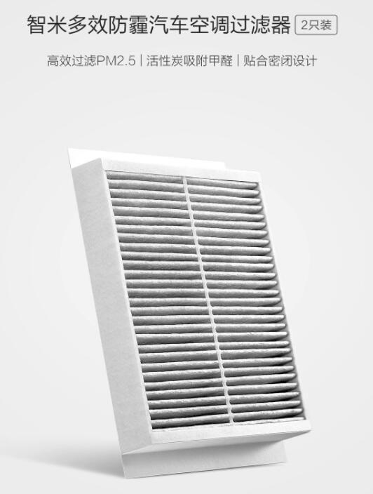 两只装79元:小米有品上架车载空调滤芯,PM2.5过滤效率97%