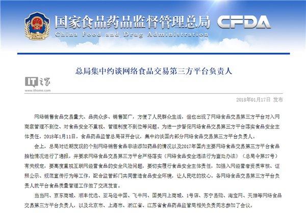 国家食药监总局约谈京东商城、淘宝网等第三方平台负责人
