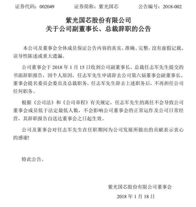 紫光国芯:任志军因个人原因辞职,马道杰升任紫光国芯总裁