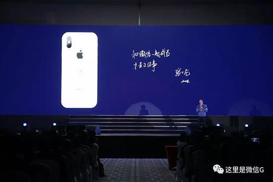 微信团队今年阳光普照奖:每人一台顶配版iPhoneX