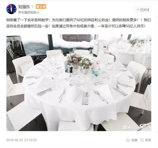 阿里回怼刘强东:缴纳五险一金是义务不是功劳