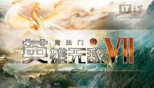 育碧春节游戏三连送第三款:《英雄无敌7》