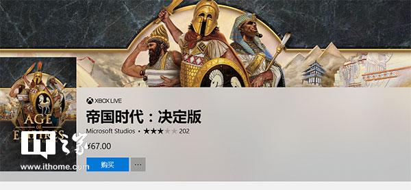 微软《帝国时代:决定版》发售:经典4K高清重制,国区67元