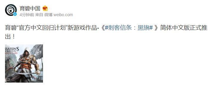 《刺客信条4:黑旗》简体中文版正式推出