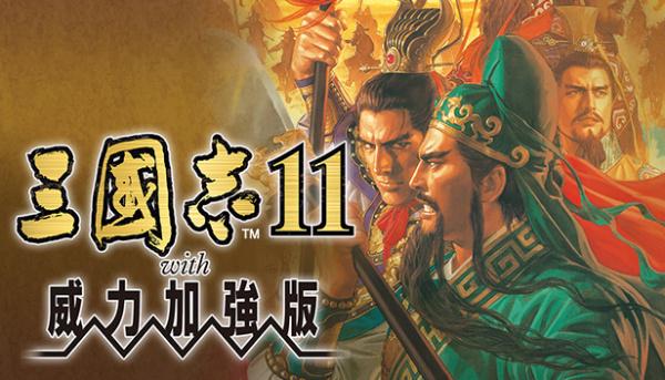 久等了!繁中版《三国志11》和《三国志12》今日上架Steam