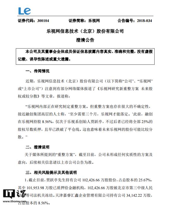 """乐视网澄清""""研究新重整方案""""传闻"""
