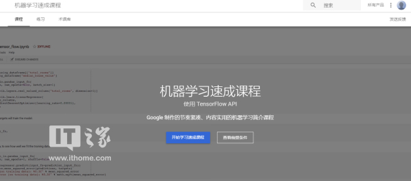 """免费AI课程你看不看?谷歌上线""""LearnwithGoogleAI"""",支持中文"""