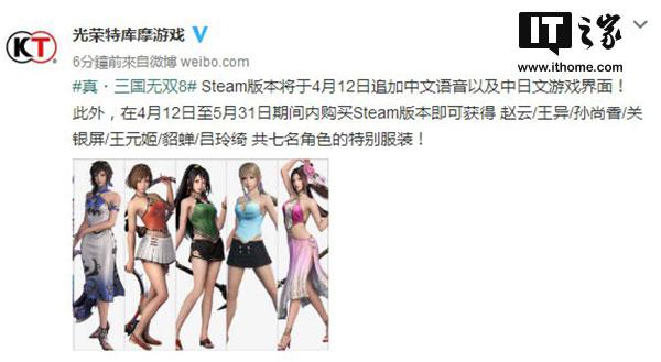 光荣:4月12日更新《真三国无双8》Steam版中文语音和文字