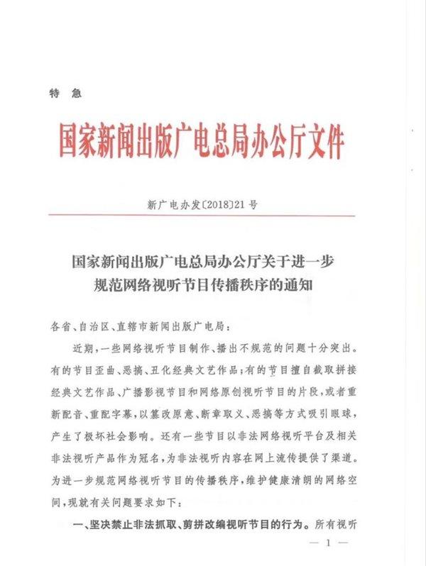 广电总局:将进一步规范网络视听节目传播秩序