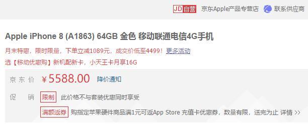 4499元!京东自营苹果iPhone8又双叒降价了