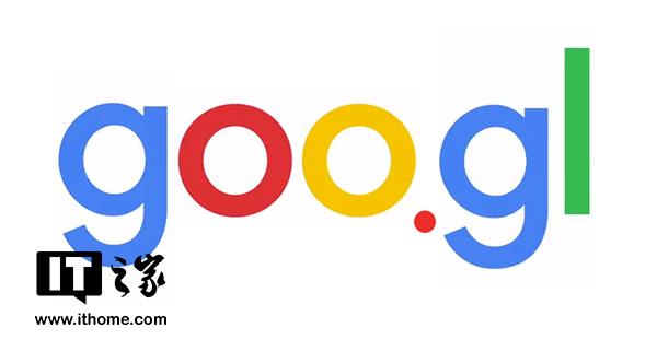 谷歌宣布goo.gl短网址服务明年关闭,转向Firebase动态链接