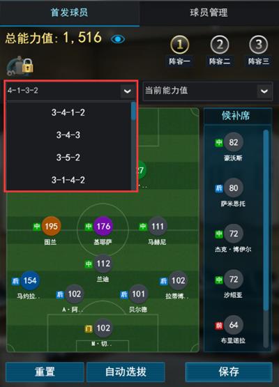 我去玩《豪门俱乐部》球队阵型玩法攻略