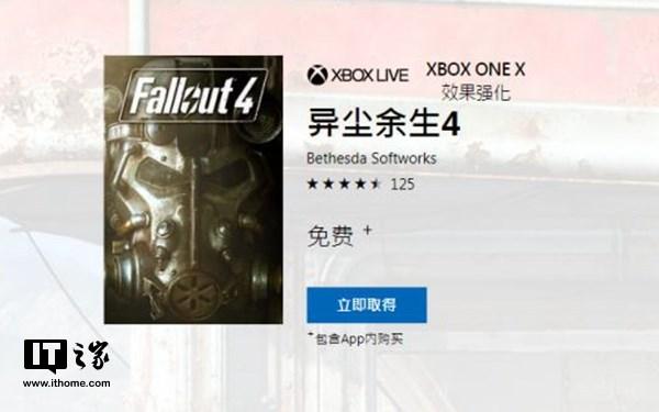 《辐射4》XboxOne版本免费领:废土在向你招手