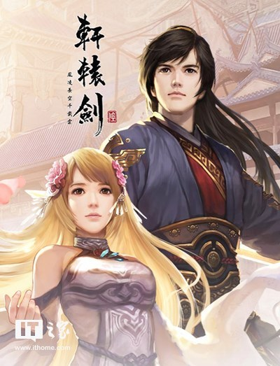 Wegame《轩辕剑6》明日开售:合辑包首发价20元