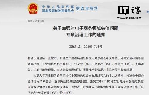 发改委等八部门联合发文:严厉打击电商违法失信行为