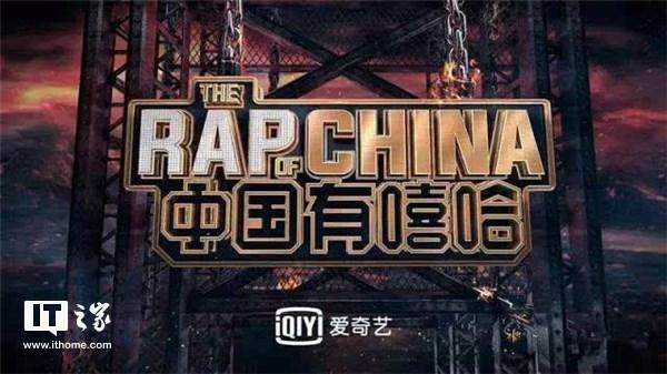 爱奇艺起诉B站擅播《中国有嘻哈》片段,索赔100万元