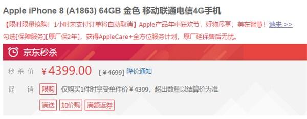 4399元!京东自营苹果iPhone8史上新低价