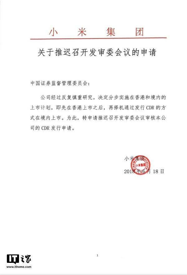 小米推迟CDR发行申请:将分步实施在香港和境内的上市计划