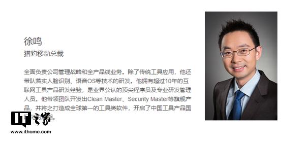 猎豹总裁徐鸣辞任,傅盛发内部信告别:不仅是搭档,还是兄弟