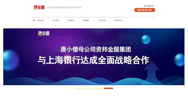 唐小僧800亿规模网贷平台爆雷,上海经侦立案