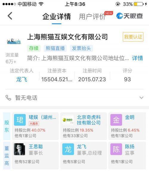 熊猫直播否认资金链断裂近期公布C轮超10亿元融资