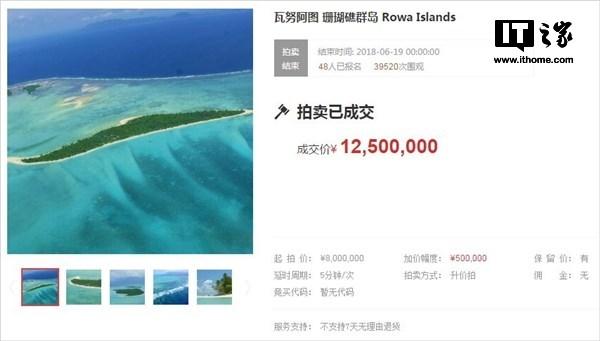 有人在京东上花1250万买了一座岛......