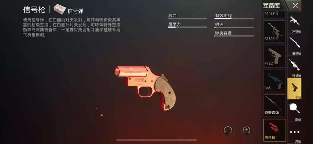 《绝地求生:刺激战场》官方爆料:信号枪可召唤超级空投