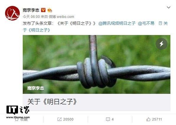 音乐人李志起诉腾讯《明日之子》侵权,索赔300万