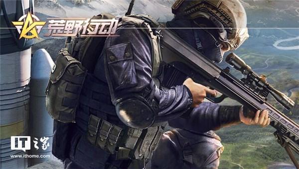 《荒野行动》PC版更新:开放50V50,可持盾冲锋