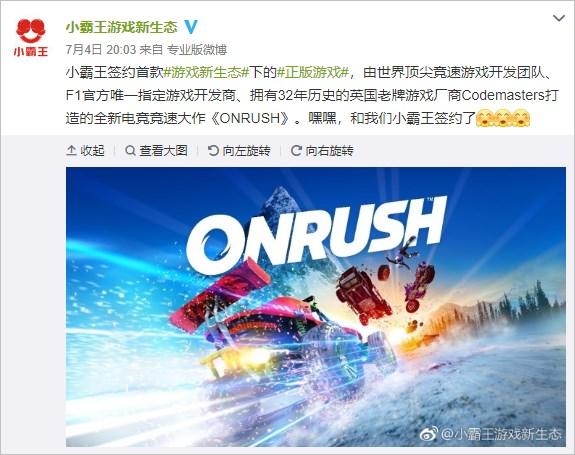 小霸王Z+公布首款游戏:《尘埃》厂商竞速作品《Onrush》