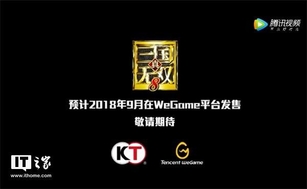 官宣:《真三国无双8》将登陆腾讯WeGame