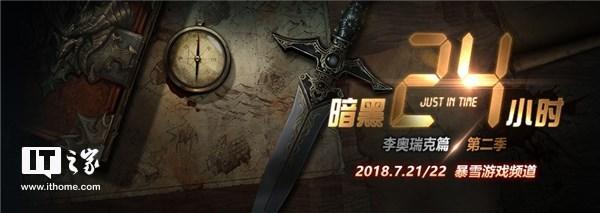 《暗黑破坏神3》肝帝竞速本月开赛:爆肝24小时挑战极限