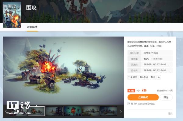 腾讯WeGame全球首发《围攻》中文版:实际价格仅14元