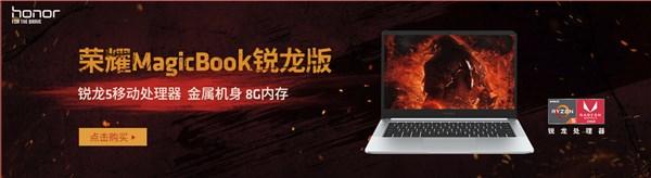 学生党必看,值得入手的AMD锐龙笔记本推荐