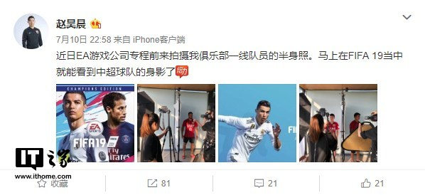 《FIFA19》将加入中超球队,EA在中国拍摄球员照