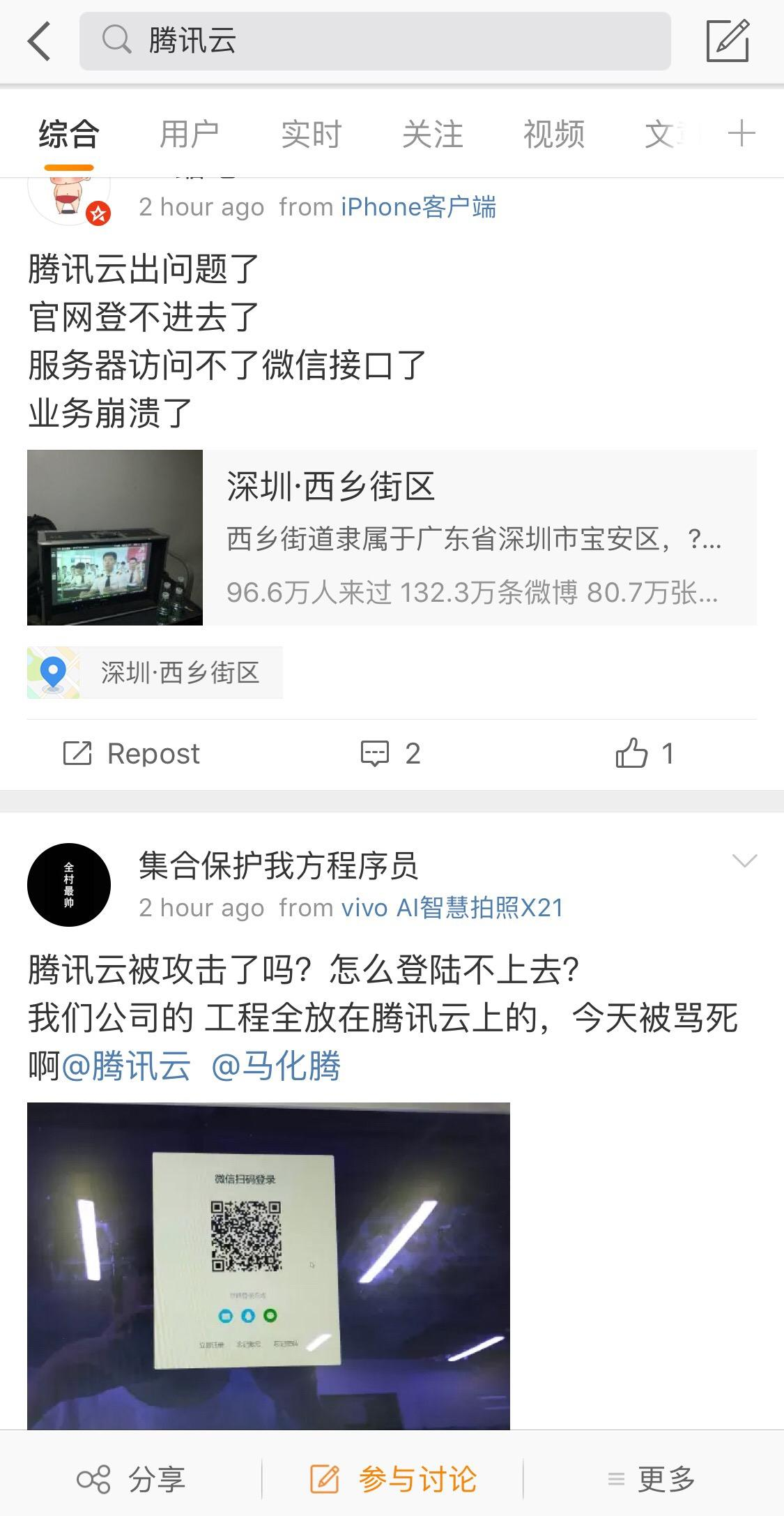 光缆中断腾讯云服务一度宕机致部分网站无法访问