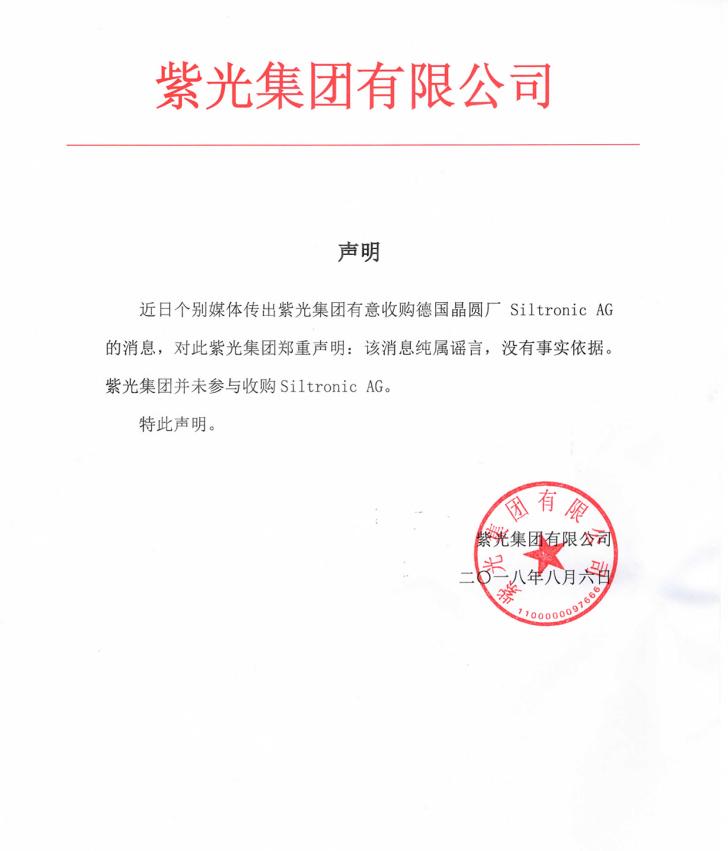 传紫光将收购全球第四大半导体硅晶圆厂世创,官方辟谣