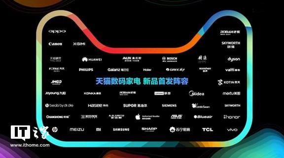 海了去了,天猫宣布下半年将首发超60万款新数码家电产品