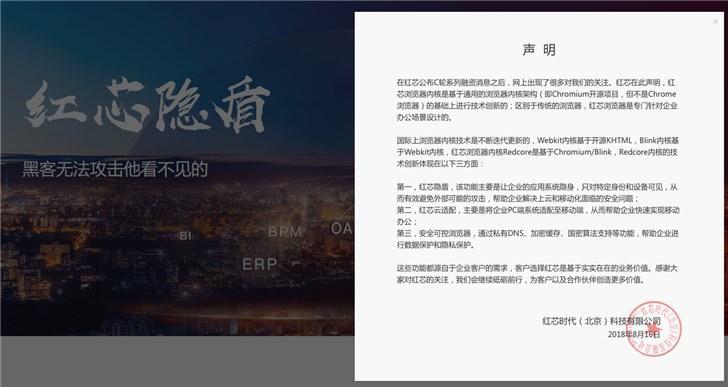 红芯浏览器官方正式声明:承认是基于Chromium的项目