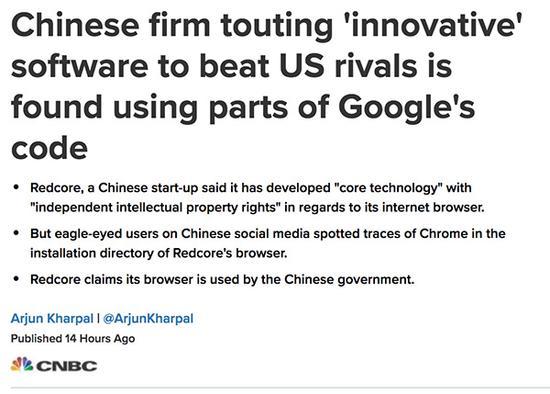 红芯浏览器涉嫌抄袭谷歌:不标来源谷歌或有权禁用