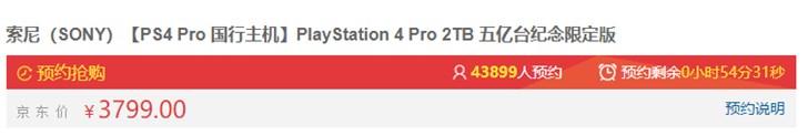 3799元,索尼PS4Pro五亿台纪念限定版游戏主机首发上市
