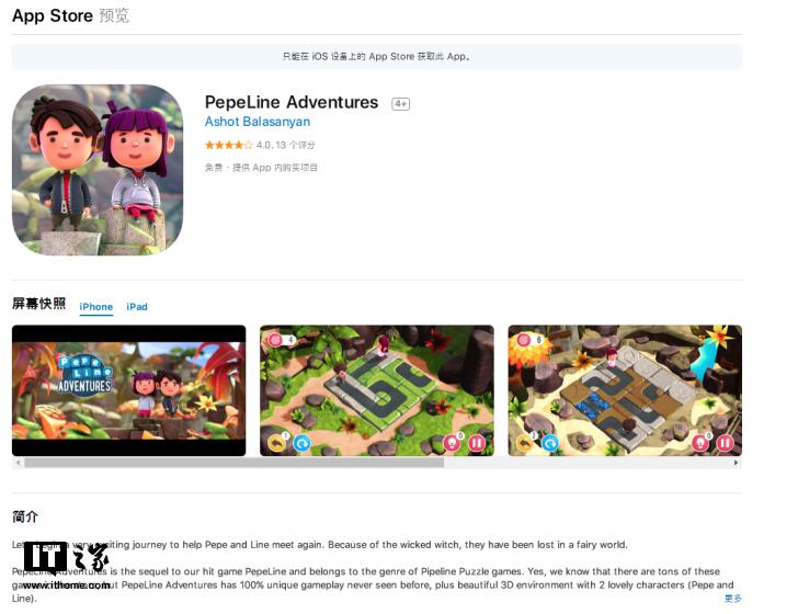 iOS限免App精选:助力兄妹重逢-轻松益智的解谜游戏(¥12→0)