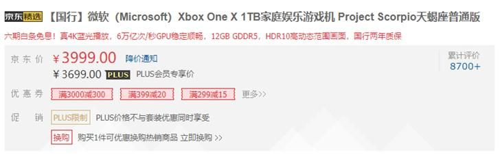 上市新低3399元,微软XboxOneX游戏主机6期免息送游戏