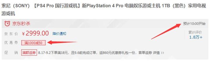 2899元,索尼PlayStation4Pro游戏主机秒杀新低